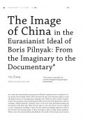 The Image of China in the Eurasianist Ideal of Boris Pilnyak: From the Imaginary to the Documentary